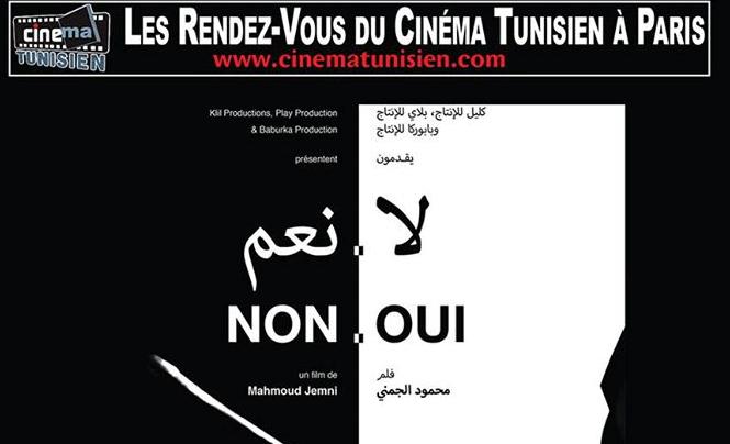 Les Rendez-vous du Cinéma Tunisien à Paris - NON, OUI